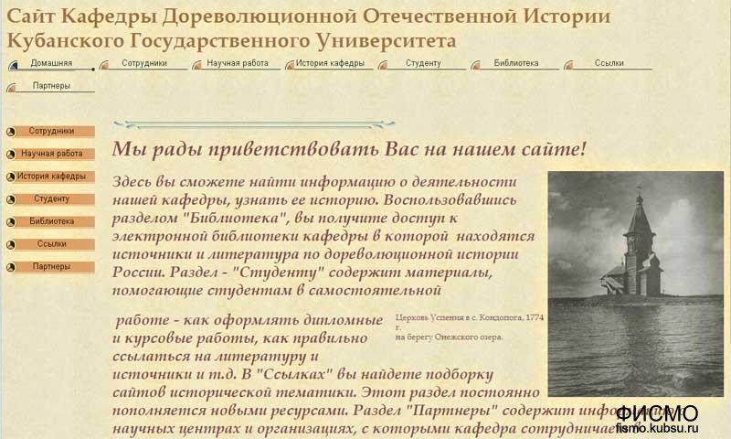 Открылись интернет-страницы подразделений ФИСМО