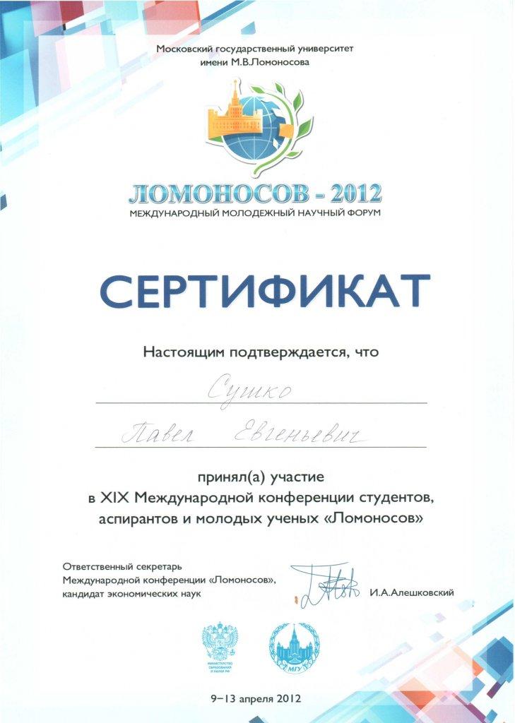 Поздравляем!!! Студент 5 курса Павел Сушко занял третье место на международной олимпиаде по социологии!
