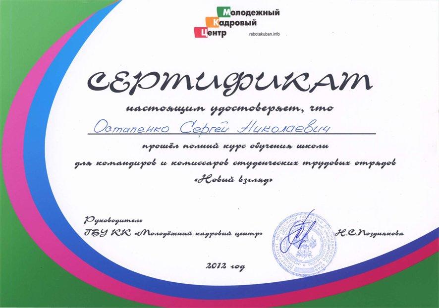Деканат ФИСМО поздравляет Сергея Остапенко