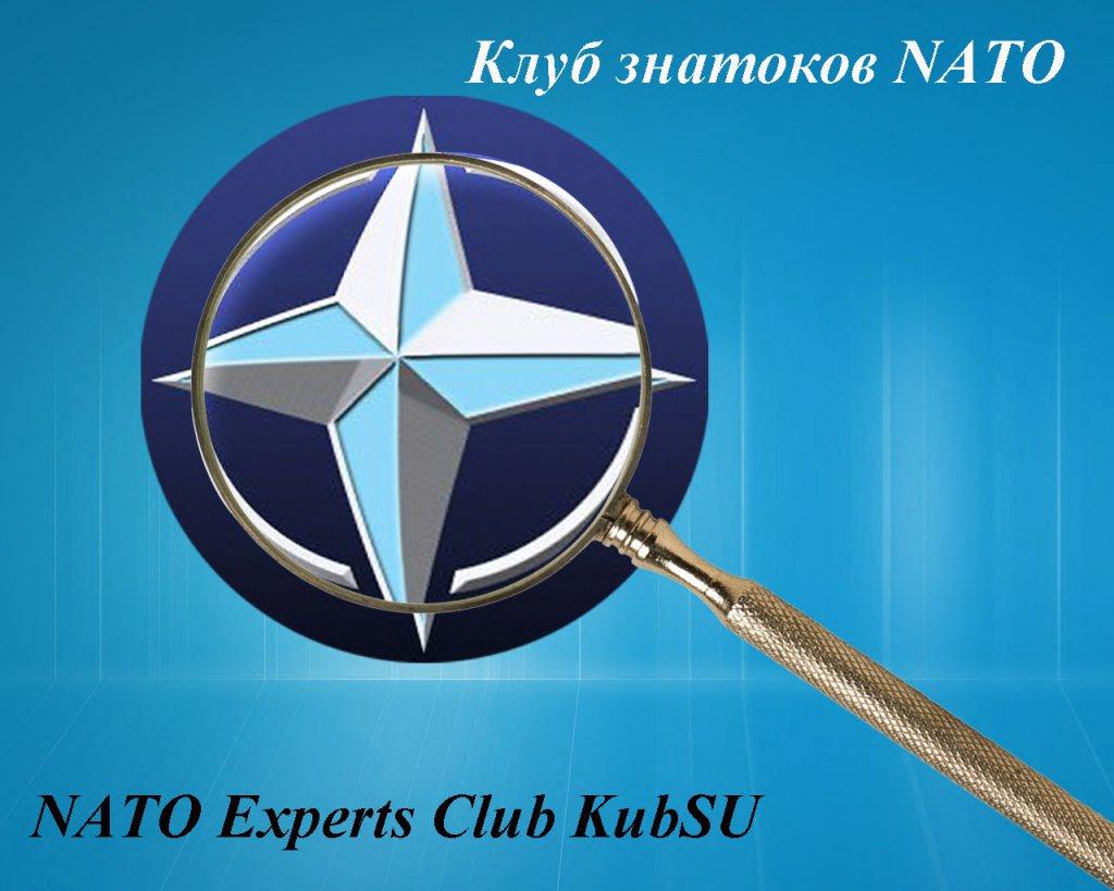 """Клуб """"Знатоки НАТО"""""""