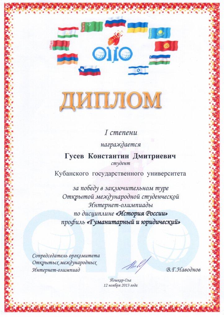 Поздравляем Гусева Константина Дмитриевича и Базай Андрея Александровича